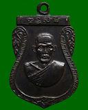 เหรียญพัดยศรุ่นแรก หลวงพ่อเท้ วัดดอนหวาย ท่านเป็กลูกศิษย์หลวงพ่อห้อย วัดหอมเกร็ด