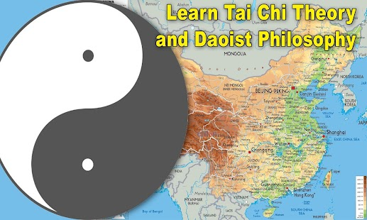 Tai Chi Theory- screenshot thumbnail