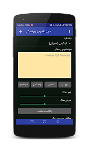 Download Sardam Dict For PC Windows and Mac apk screenshot 8