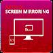 Netflix TV用のスクリーンミラーリング