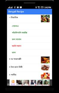 400 bengali recipes apps on google play screenshot image forumfinder Choice Image