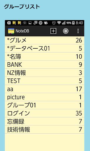 メモ帳 NoteDBLite