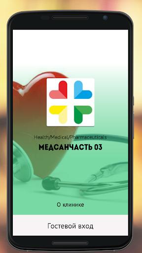 МЦ «Медсанчасть 03»