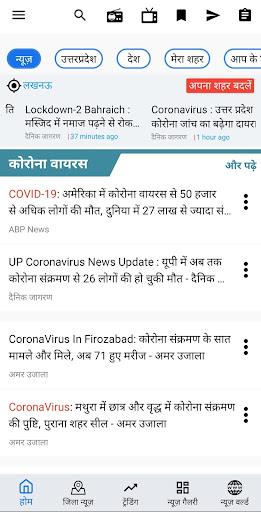 UP Hindi News (Local News) ss1