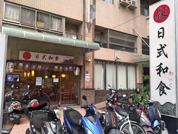 森日式和食
