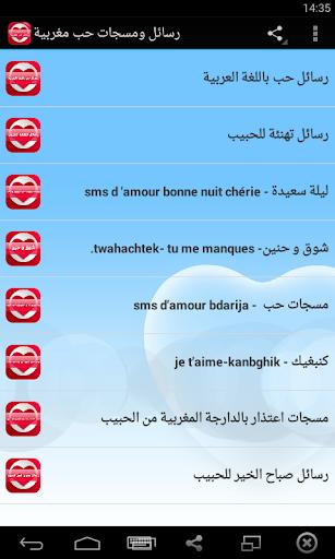 رسائل ومسجات حب مغربية