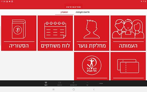 Download הפועל תל אביב For PC Windows and Mac apk screenshot 14