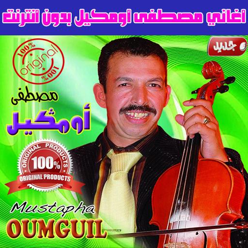 مصطفى اومكيل بدون انترنت 2018 - Mustafa oumguil