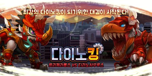 Télécharger Gratuit 다이노킹 트리케라 VS 티라노 mod apk screenshots 1