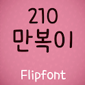 210Manboki™ Korean Flipfont icon