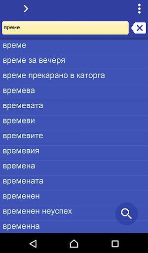 Bulgarian Russian dictionary 3.95 screenshots 1