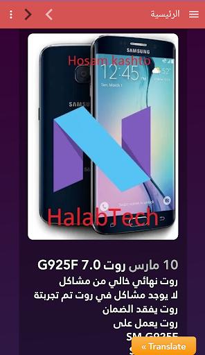 Halab Tech 2.0 screenshots 4