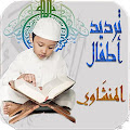 Holy Quran MinShawy Child download