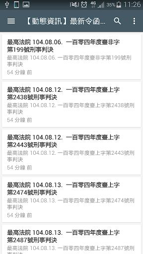 玩免費新聞APP|下載房地情報網 - 最即時的不動產資訊情報站 app不用錢|硬是要APP