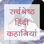 Motivation stories in hindi