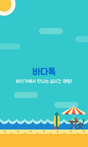 바다톡 - 바닷가 실시간 채팅