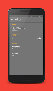 Bengali Calendar (India)- screenshot thumbnail
