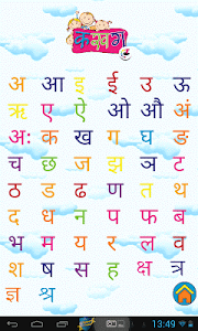 Learn Hindi Letters with games screenshot 1