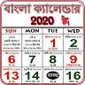 bengali calendar 2020 icon