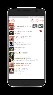 شات تعارف مصر - náhled