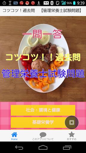 コツコツ!!過去問 【管理栄養士試験問題】