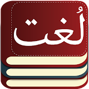 Urdu to Urdu Dictionary Offline : Urdu Lughat