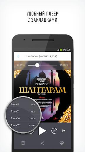 Аудиокниги бесплатно. Патефон screenshot 2