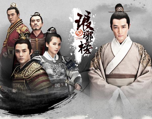 歷史劇:《琅琊榜》胡歌、王凱、劉濤主演