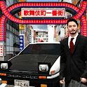 Tokyo Commute Driving Car Simulator icon