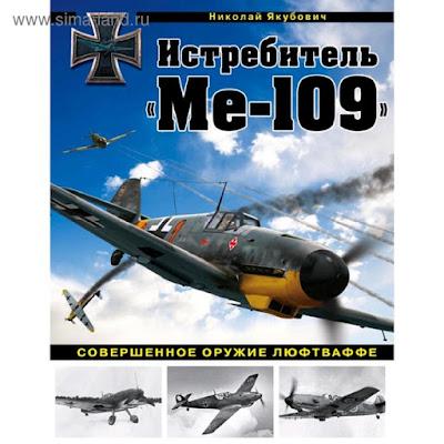 Истребитель «Ме-109». Совершенное оружие Люфтваффе