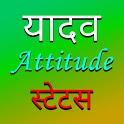 Yadav Status,Yadav Attitude Status,यदुवंशी स्टेटस icon