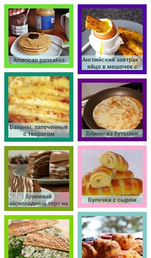 Завтрак Вкусные Рецепты