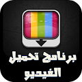 App برنامج تحميل الفيديو APK for Windows Phone