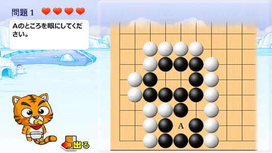 囲碁アイランド 5 screenshot 9