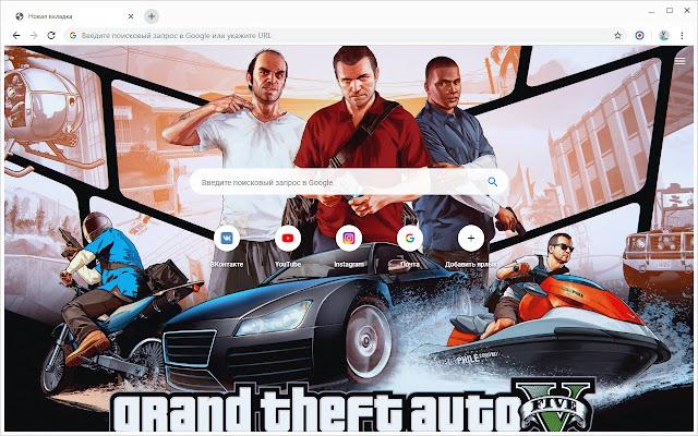 Новая вкладка - Grand Theft Auto V