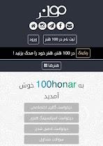 100honar - screenshot thumbnail 01