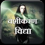 Vashikaran : सम्मोहन