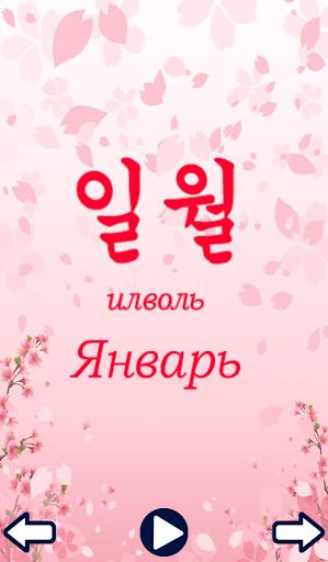 Koreys Tilini O`rganamiz 1.1.6 screenshots 6