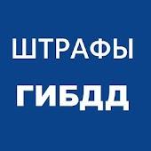 Штрафы ГИБДД 2015