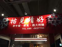 中研市場/中研區民活動中心