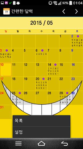 暗殺カレンダー