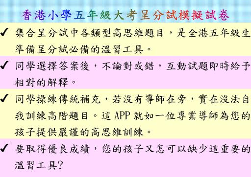 香港小學五年級數學科大考呈分試模擬試卷二