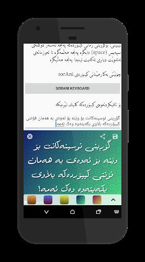 KurdKey Keyboard + Emoji 4.4.0 screenshots 6