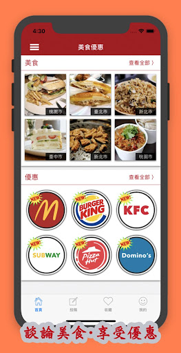 COUPON - Promo Codes & Deals 3.4 app download 1