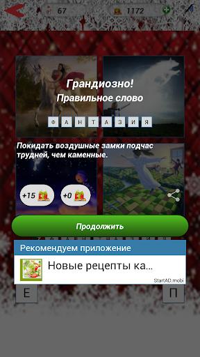 4 фотки 1 слово|玩拼字App免費|玩APPs