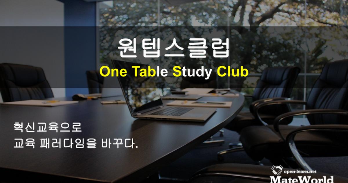 [GP] 원 테이블 스터디 클럽 소개서