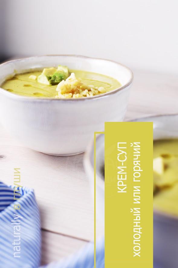 Крем-суп с кабачками рецепт веганский | Блог Naturally в глуши