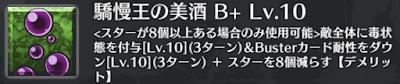 驕慢王の美酒[B+]
