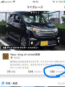 デイズ B21W ライダー(ハイウェイスターGターボベース なんちゃってnismo仕様)のカスタム事例画像 Yasu  king of street関東さんの2018年10月10日19:48の投稿