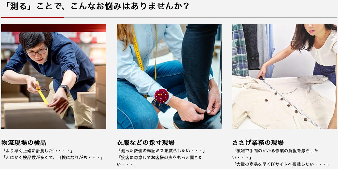 富士通「IoTメジャー hakaruno」これは便利かも!